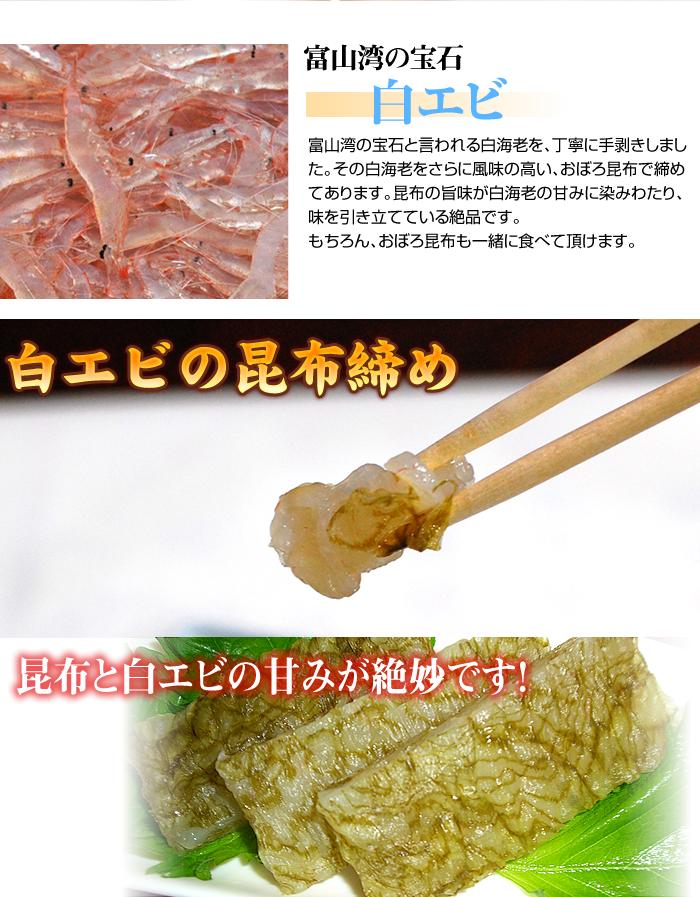 富山湾の神秘白エビ